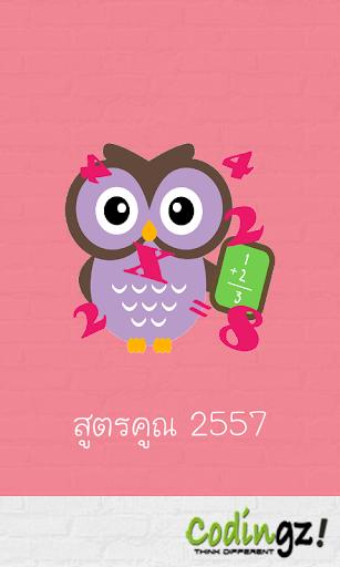สูตรคูณ 2557