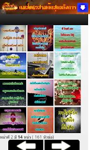 โหลดภาพคำคม (ฟรี) - screenshot thumbnail