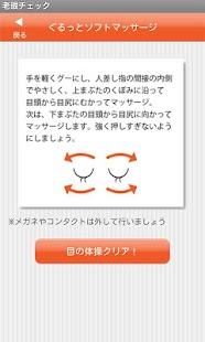 老眼チェック~いつでも手軽に視力チェック&目の体操~ - screenshot thumbnail