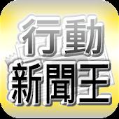 台灣行動新聞王(收錄台灣報紙每天最新、最即時的新聞閱讀軟體)