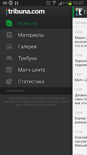 Tribuna.com Украина