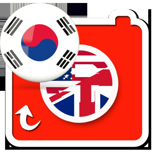 한국어 영어 번역기 무료찍어영어번역기 영어자동인식