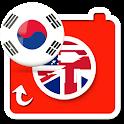 한국어 영어 번역기 무료찍어영어번역기 영어자동인식 icon