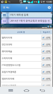 한국방송통신대학교 U.KNOU+- screenshot thumbnail