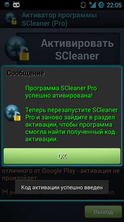 SCActivator - screenshot