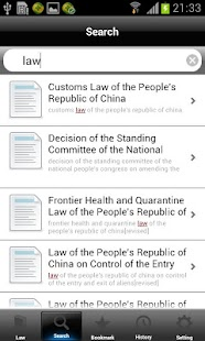 (Chinese Laws) Employment Law- screenshot thumbnail
