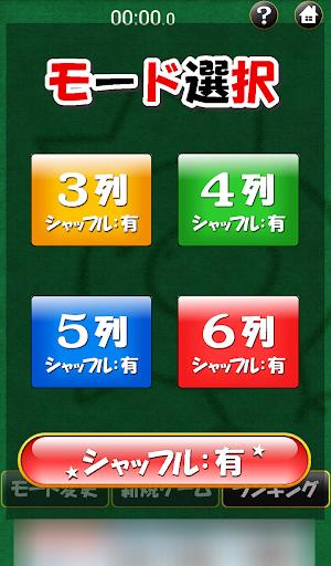 玩免費紙牌APP|下載カップルソリティアナルナル app不用錢|硬是要APP