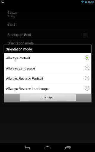 【免費工具App】Orientation Faker-APP點子