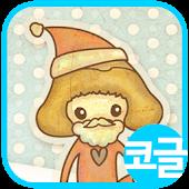 폰테마 고런처 쏘녀11탄 :Happy Christmas