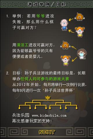 孙子兵法2 - screenshot