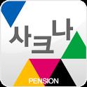 강촌 사크나 펜션 icon