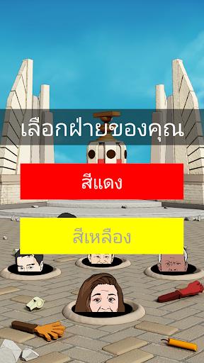 Politic Moles
