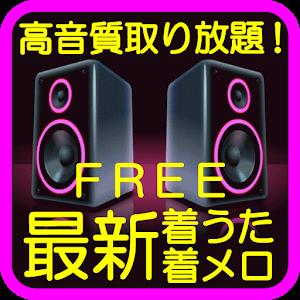 高音質の着うた・着うたフル♪無料取り放題☆音楽アプリ