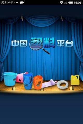 中国塑料平台
