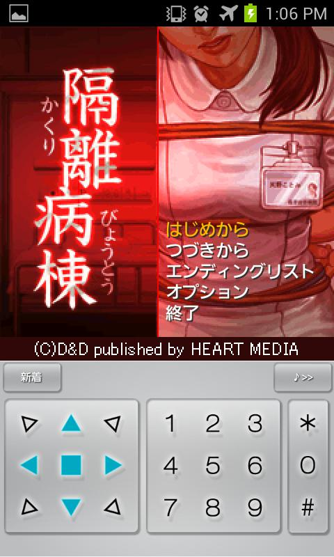 【脱出ゲーム】隔離病棟- screenshot
