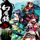 幻魔錄3-樓蘭聖女(免費版) icon