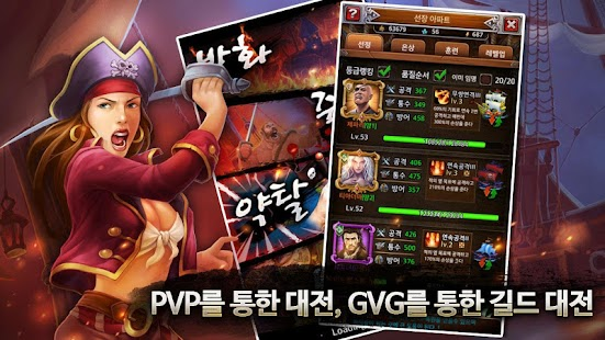 너랑나랑 해적왕 for Kakao- screenshot thumbnail