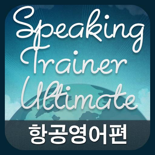 Speaking Trainer Ultimate 항공영어