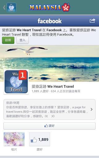 玩免費旅遊APP|下載愛旅足跡 馬來西亞篇 app不用錢|硬是要APP