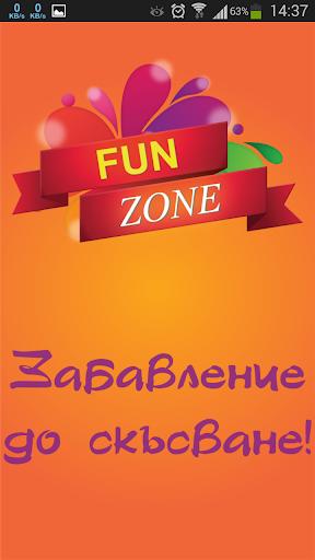 FunZoneBG - вицове на макс