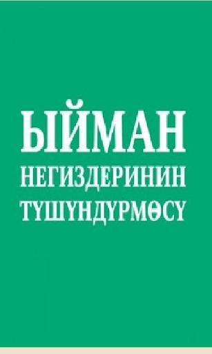 kyrgyz-ЫЙМАН НЕГИЗДЕРИ