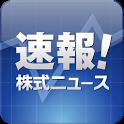速報!株式ニュース 株価・為替・企業情報など無料配信中! icon