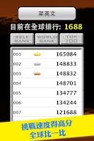 Screenshot of 進擊的單字王