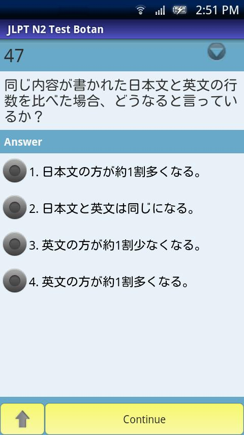 JLPT Practice Test: N2 Botan- screenshot