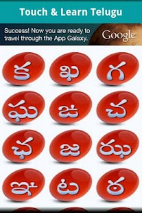 Touch and Learn Telugu- screenshot thumbnail