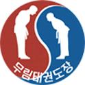 무림태권도장 icon