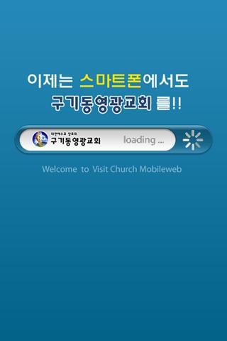 구기동영광교회