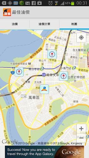 免費交通運輸App|最佳油價|阿達玩APP