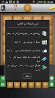 Screenshot of احزر الصورة مجاني