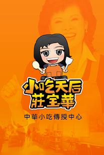 台灣小吃教室