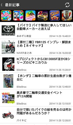 バイクまとめニュース