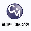 콜마트 대리운전 기사 프로그램 logo