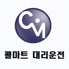 콜마트대리(기사용) icon
