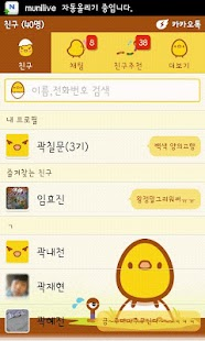 Chick kakao talk theme