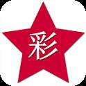 爱彩票 icon
