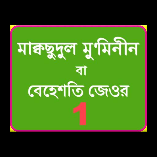 Bangla Moqsudul Mumineen 1