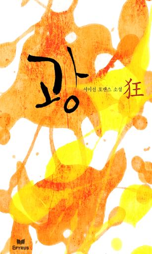 [로맨스]광 - 에피루스 로맨스소설 시리즈