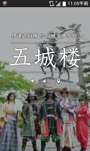 伊達武将隊 仙台城音声ガイド 〜五城楼〜