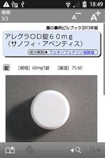 薬の事典ピルブック2013年版(「デ辞蔵」用追加辞書)