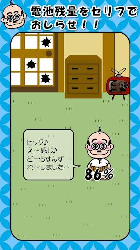 加トちゃん電池ウィジェット(無料版)
