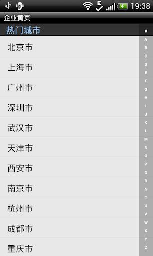 中國企業名錄