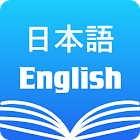 Japanese English Dictionary & Translator Free icon