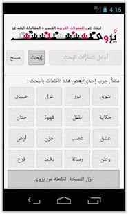 """يروى - مقولات عربية  """"مجاني"""" - screenshot thumbnail"""
