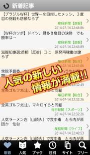 新聞まとめ~朝刊夕刊まとめ読み~