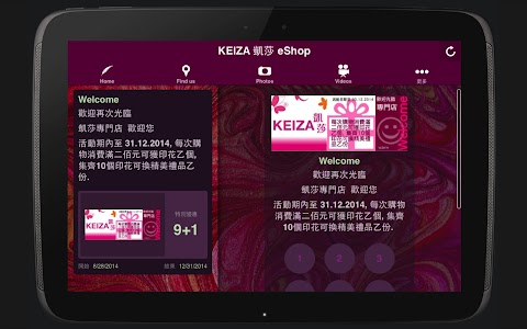 KEIZA 凱莎 eShop screenshot 15