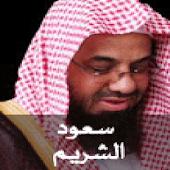 Holy Quran - Saud Al-Shuraim